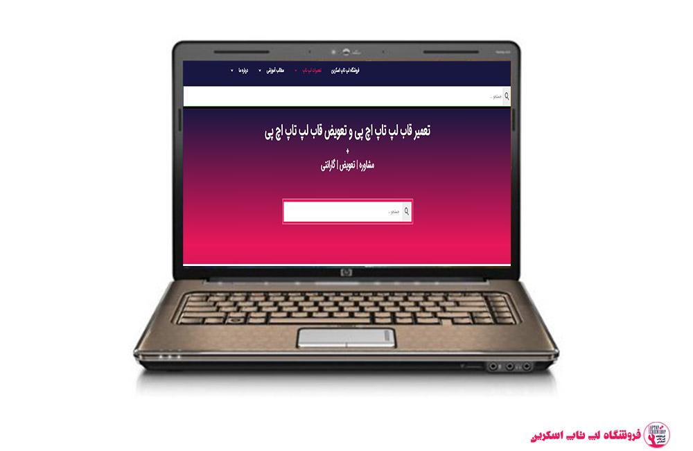 HP-PAVILION-DV5-FRAME فروشگاه لپ تاپ اسکرين  تعمير لپ تاپ