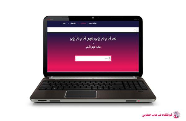 HP-PAVILION-DV6-3000-FRAME|فروشگاه لپ تاپ اسکرين| تعمير لپ تاپ