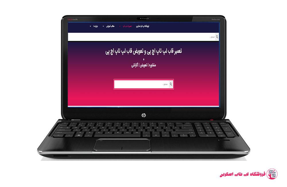HP-PAVILION-DV6-7000-FRAME|فروشگاه لپ تاپ اسکرين| تعمير لپ تاپ