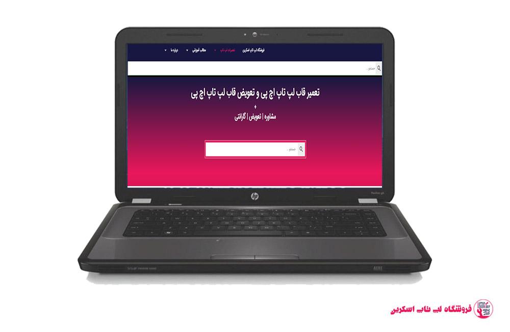 HP-PAVILION-G6-1000-FRAME|فروشگاه لپ تاپ اسکرين| تعمير لپ تاپ