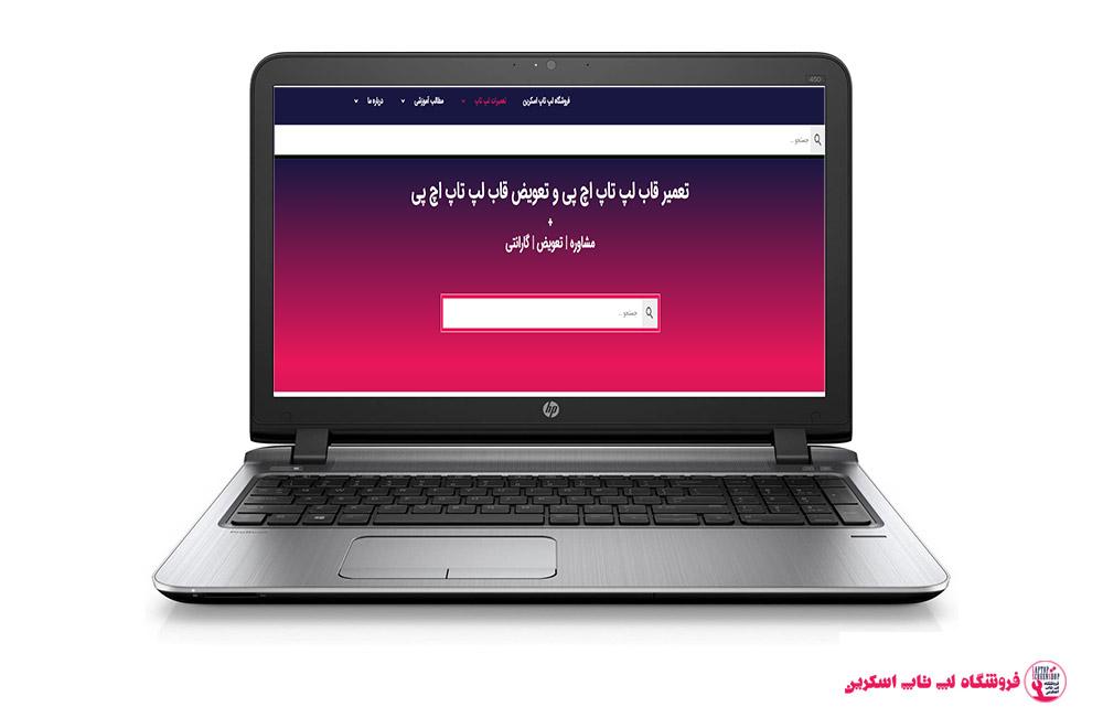 HP-PROBOOK-450-G3-FRAME فروشگاه لپ تاپ اسکرين  تعمير لپ تاپ