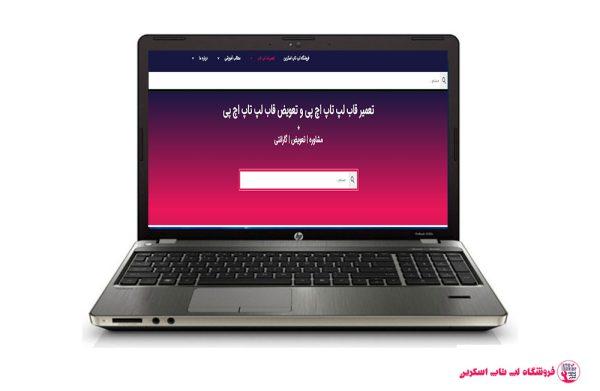 HP-PROBOOK-4530-FRAME|فروشگاه لپ تاپ اسکرين| تعمير لپ تاپ