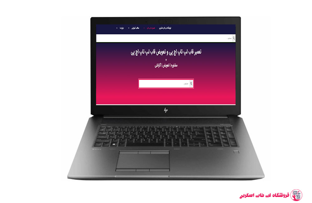 HP-ZBOOK-17-G5-MOBILE-WORKSTATION-B5-FRAME فروشگاه لپ تاپ اسکرين  تعمير لپ تاپ