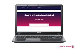 SAMSUNG-550-P5C-FRAME |فروشگاه لپ تاپ اسکرين| تعمير لپ تاپ