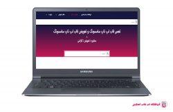 SAMSUNG-900X3C-FRAME |فروشگاه لپ تاپ اسکرین| تعمیر لپ تاپ