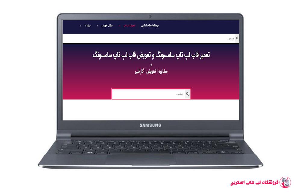 SAMSUNG-900X3C-FRAME |فروشگاه لپ تاپ اسکرين| تعمير لپ تاپ