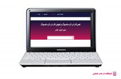 SAMSUNG-NC110-FRAME |فروشگاه لپ تاپ اسکرین| تعمیر لپ تاپ