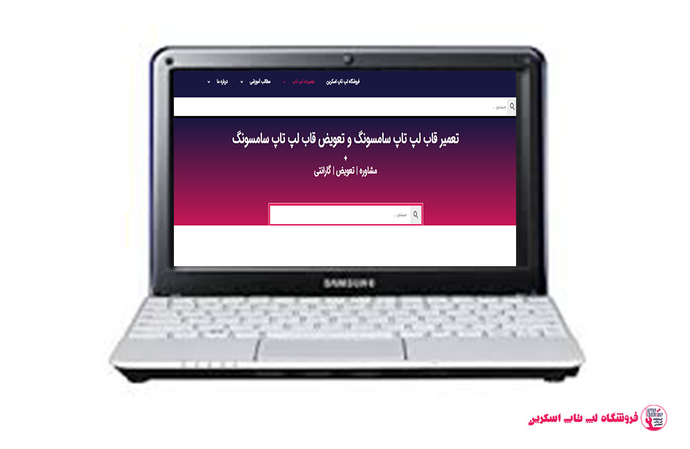 SAMSUNG-NC110-FRAME  فروشگاه لپ تاپ اسکرين  تعمير لپ تاپ