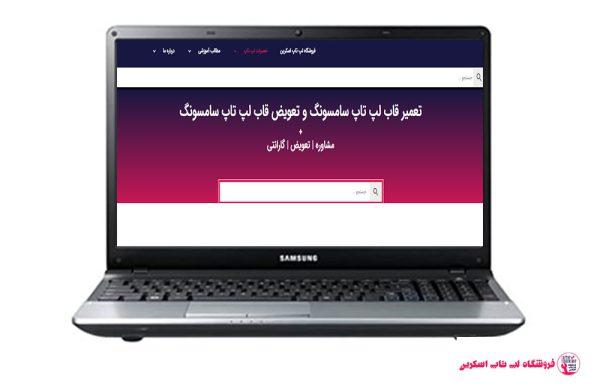 SAMSUNG-NP300-E5Z-FRAME |فروشگاه لپ تاپ اسکرين| تعمير لپ تاپ