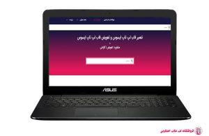 ASUS-X554UA-FRAME|فروشگاه لپ تاپ اسکرين| تعمير لپ تاپ