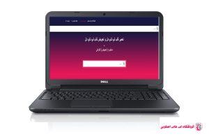 DELL-INSPIRON-5521-FRAME فروشگاه لپ تاپ اسکرين  تعمير لپ تاپ