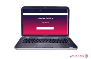 DELL-INSPIRON-N5520-FRAME|فروشگاه لپ تاپ اسکرين| تعمير لپ تاپ