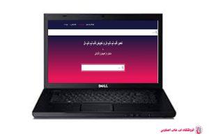 DELL-VOSTRO-3500-FRAME|فروشگاه لپ تاپ اسکرين| تعمير لپ تاپ