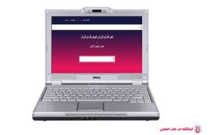 DELL-XPS-M1210-FRAME|فروشگاه لپ تاپ اسکرين| تعمير لپ تاپ