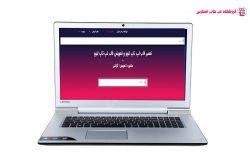 LENOVO-IDEAPAD-700-15-FRAME|فروشگاه لپ تاپ اسکرین| تعمیر لپ تاپ