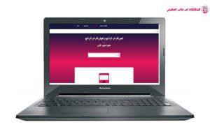 LENOVO-IDEAPAD-Z50-70-FRAME|فروشگاه لپ تاپ اسکرين| تعمير لپ تاپ