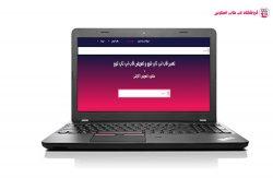 LENOVO-THINKPAD-E550-FRAME|فروشگاه لپ تاپ اسکرین| تعمیر لپ تاپ