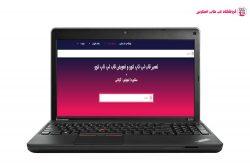 LENOVO-THINKPAD-EDGE-E531-FRAME|فروشگاه لپ تاپ اسکرین| تعمیر لپ تاپ