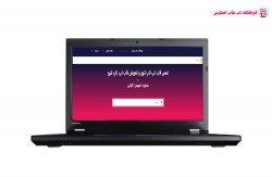 LENOVO-THINKPAD-L560-FRAME|فروشگاه لپ تاپ اسکرین| تعمیر لپ تاپ