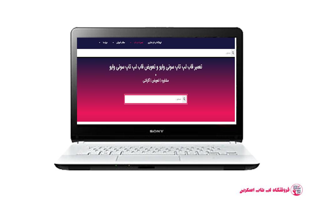 SONY-VAIO-SVF142-FRAME فروشگاه لپ تاپ اسکرين  تعمير لپ تاپ