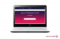 SONY-VAIO-SVF153-FRAME|فروشگاه لپ تاپ اسکرین| تعمیر لپ تاپ
