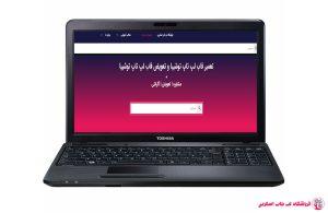 TOSHIBA-C660-FRAME فروشگاه لپ تاپ اسکرين  تعمير لپ تاپ