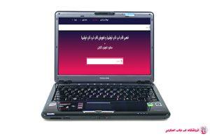 TOSHIBA-SATELLITE-S2903-FRAME فروشگاه لپ تاپ اسکرين  تعمير لپ تاپ