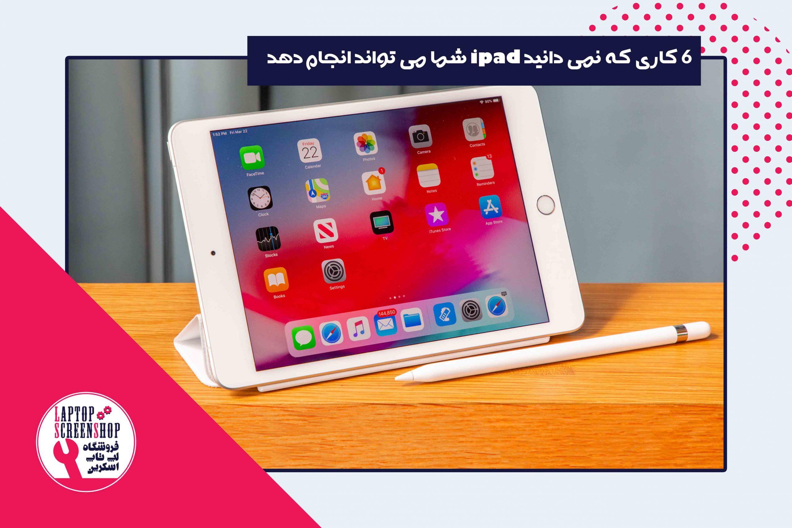 6 کاری که نمی دانید ipad شما می تواند انجام دهد  تعمیرات گوشی   تعمیرات لپ تاپ