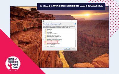 نحوه استفاده و نصب Windows Sandbox در ویندوز ۱۰