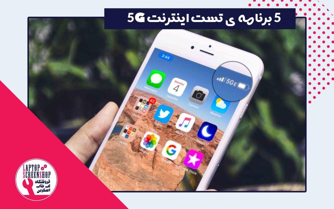 ۵ برنامه ی تست اینترنت ۵G در IOS و Android
