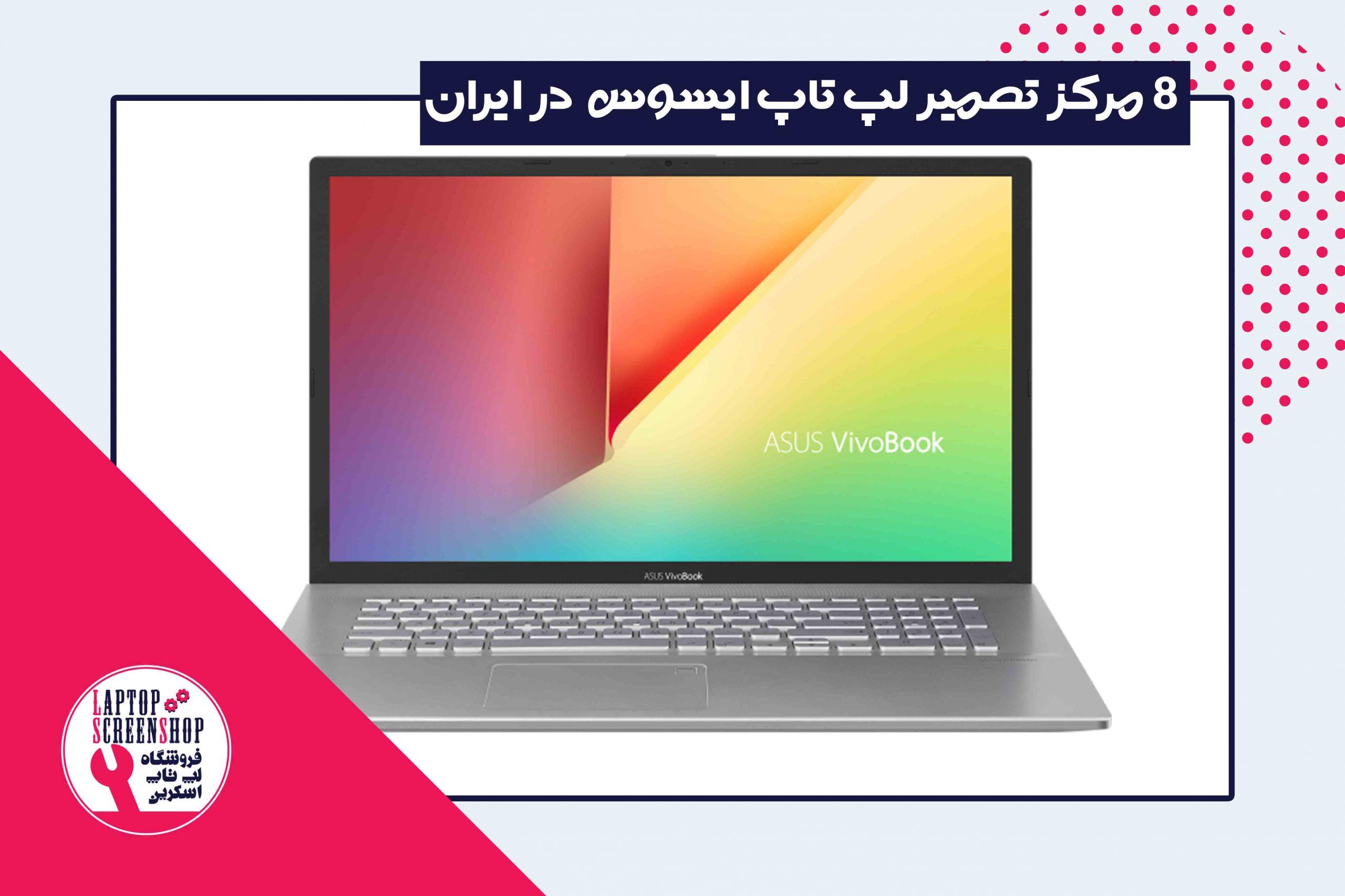 8-asus-laptop-repair-center  لپ تاپ اسکرین  ال سی دی  خرید اینترنتی ال سی دی لپ تاپ  8 نمایندی ایسوس