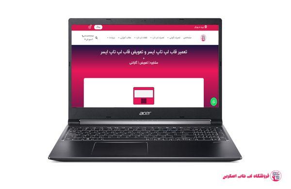 ACER-ASPIRE-A715-75G-766D-FRAME  فروشگاه لپ تاپ اسکرين   تعمير لپ تاپ