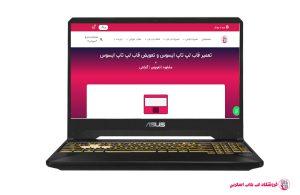 ASUS-FX505UD-FRAME  فروشگاه لپ تاپ اسکرين   تعمير لپ تاپ