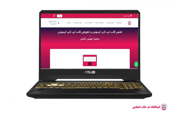 ASUS-FX505UD-FRAME |فروشگاه لپ تاپ اسکرين | تعمير لپ تاپ