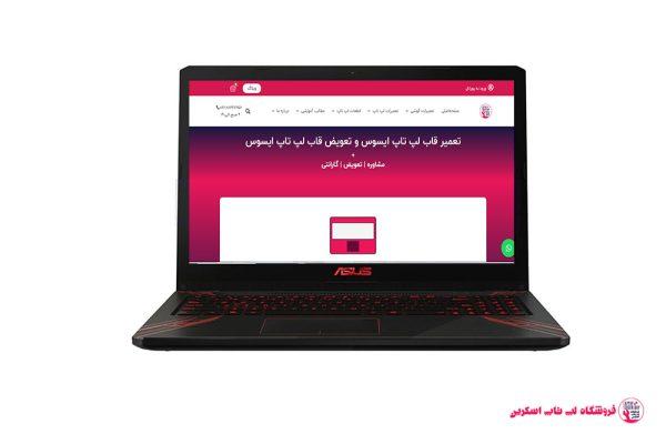 ASUS-FX570UD-FRAME |فروشگاه لپ تاپ اسکرين | تعمير لپ تاپ