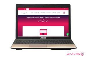 ASUS-K55VD-FRAME  فروشگاه لپ تاپ اسکرين   تعمير لپ تاپ