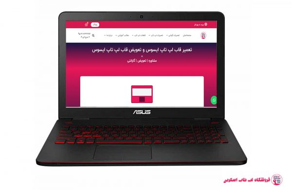 ASUS-N552VM-FRAME |فروشگاه لپ تاپ اسکرين | تعمير لپ تاپ