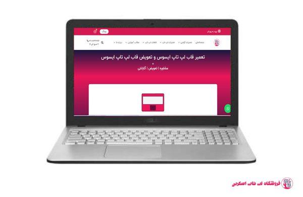 ASUS-ViVoBook-R521JB-EJ084--FRAME |فروشگاه لپ تاپ اسکرين | تعمير لپ تاپ
