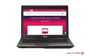 ASUS-X44H-FRAME  فروشگاه لپ تاپ اسکرين   تعمير لپ تاپ