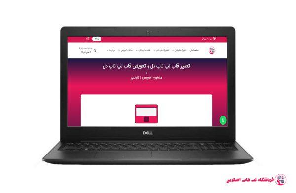 DELL-Inspiron-3583-FRAME  فروشگاه لپ تاپ اسکرين   تعمير لپ تاپ