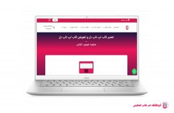 DELL-Inspiron-5402-FRAME |فروشگاه لپ تاپ اسکرین | تعمیر لپ تاپ