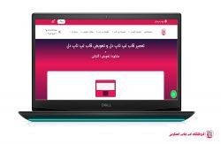 DELL-Inspiron-G5-5500-FRAME |فروشگاه لپ تاپ اسکرین | تعمیر لپ تاپ