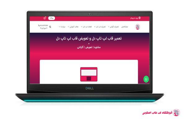 DELL-Inspiron-G5-5500-FRAME  فروشگاه لپ تاپ اسکرين   تعمير لپ تاپ