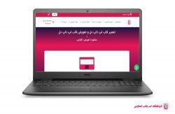 DELL-VOSTRO-3501-FRAME |فروشگاه لپ تاپ اسکرین | تعمیر لپ تاپ