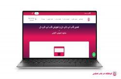DELL-XPS-9300-FRAME |فروشگاه لپ تاپ اسکرین | تعمیر لپ تاپ