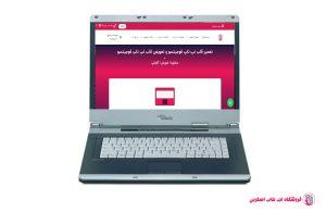 Fujitsu-Amilo-Pro-3515-FRAME |فروشگاه لپ تاپ اسکرين | تعمير لپ تاپ