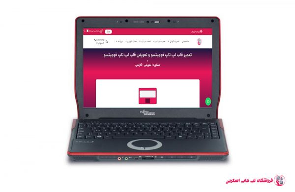 Fujitsu-Amilo-Pro-SI-2636-FRAME  فروشگاه لپ تاپ اسکرين   تعمير لپ تاپ