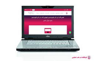 Fujitsu-Amilo-pi-3560-B-FRAME |فروشگاه لپ تاپ اسکرين | تعمير لپ تاپ