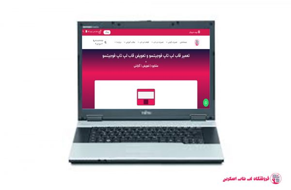 Fujitsu-Esprimo-Mobile-V-6555-FRAME |فروشگاه لپ تاپ اسکرين | تعمير لپ تاپ