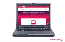 Fujitsu-EsprimoMobile-D9510-B-FRAME |فروشگاه لپ تاپ اسکرین | تعمیر لپ تاپ